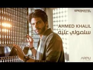 ِahmed Khalil