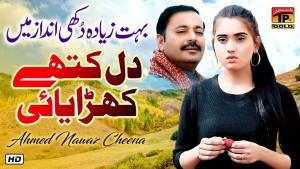 Ahmed Nawaz Cheena