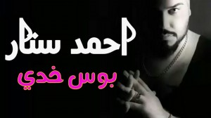 Ahmed Sattar's Avatar