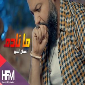 Ahsan Al Mumayaz