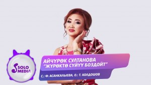 AIChUROK SULTANOVA