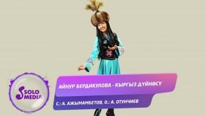 Ainur Berdikulova