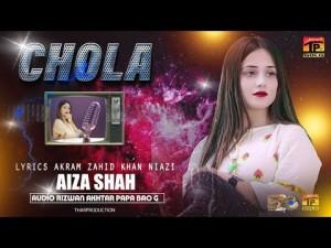 Aiza Shah