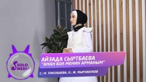 Aizada Syrtbaeva