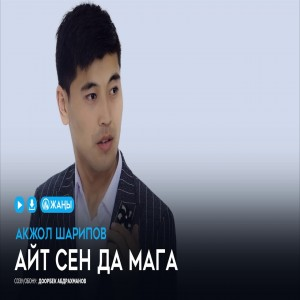 Akzhol Sharipov