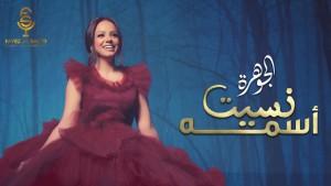 Al Jawharah
