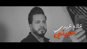Alaa 3Edi