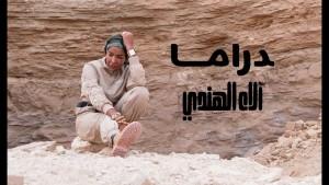 Alaa Al Hendi