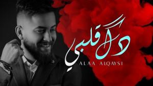 Alaa Al-Qaisi's Avatar
