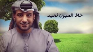 Alghzal Alrayyd