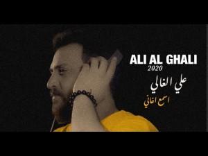 Ali El Ghaly
