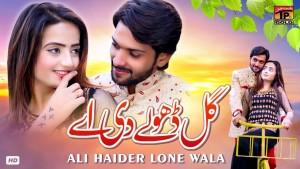 Ali Haider Lone Wala