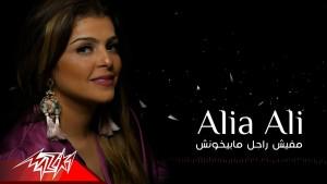 Alia Ali