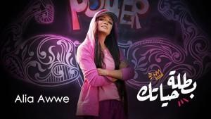Alia Awwe