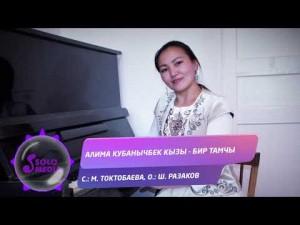 Alima Kubanychbek