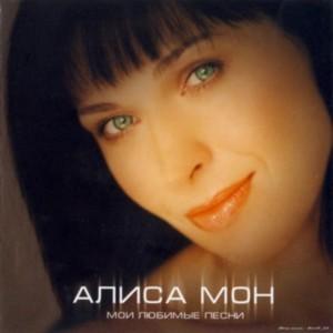 Alisa Mon