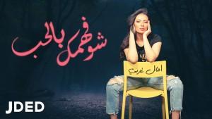 Amal Gharbi