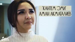 AMAN AKMATALIEV