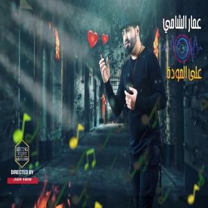 Amar Alshame