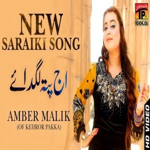 Amber Malik