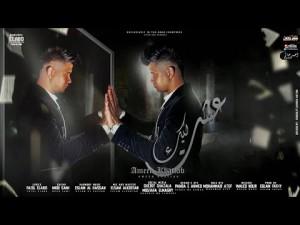 Ameen Khattab