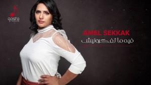 Amel Sekkak's Avatar