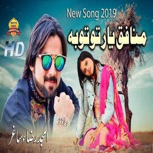 Amjid Raza Saghir