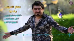 Ammar Al Habeeb