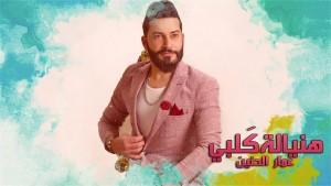 Ammar Al Haneen