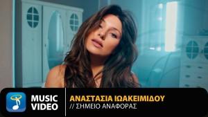Anastasia Ioakeimidou