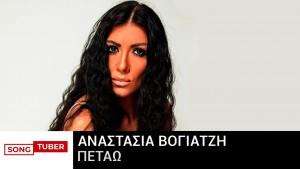 Anastasía Vogiatzí