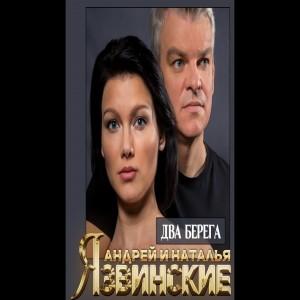 Andrei I Natalya Yazvinskie