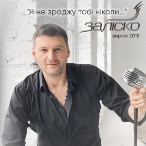 Andriy Zalisko
