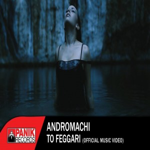 Andromachi