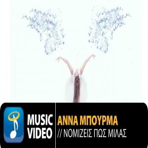 Anna Mpoyrma