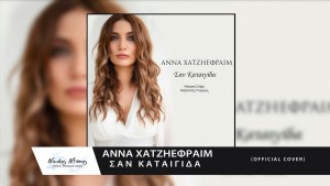 Anna Xatziefraim