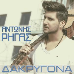 Antonis Rigas