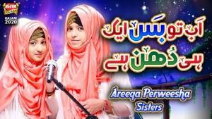 Areeqa Perweesha Sisters
