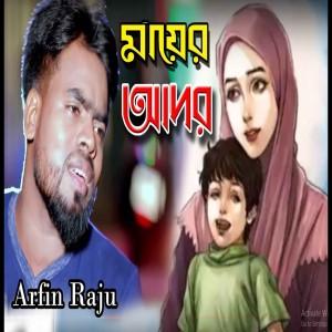Arfin Raju