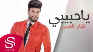 Arkan Al Arabi