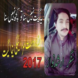 Arshad Nawaz