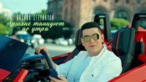 Arshak Stepanyan