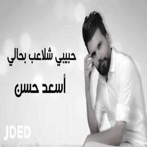 Asaad Hassan