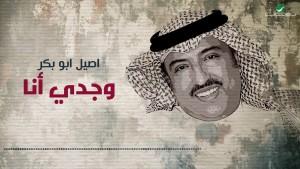 Aseel Abu Baker