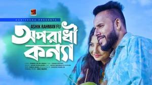 Ashik Rahman Fij