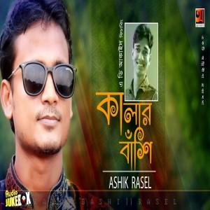 Ashik Rasel