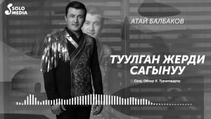 Atai Balbakov