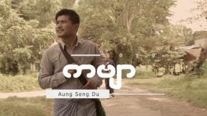 Aung Seng Du