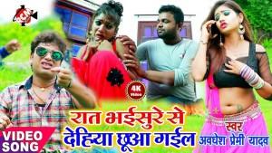 Awdhesh Premi Yadav