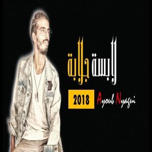 Ayoub Niagui
